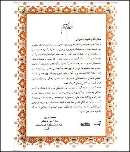 تقدیر وزارت فرهنگ و ارشاد اسلامی