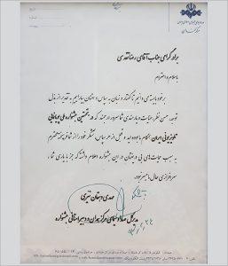 تقدیر جشنواره ملی پویانمایی تلویزیونی ایران