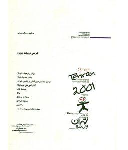 تقدیر جشنواره بین المللی تهران